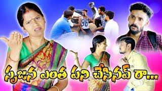 Srujana Entha Pani Chesinav Raa #12 | Telugu Village Comedy Short Film | Mana Palle A2Z