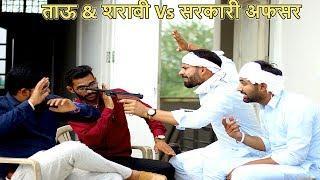 Haryanvi ताऊ & शराबी Vs अफसर सरकारी || Haryanvi Comedy  || Swadu Staff Films