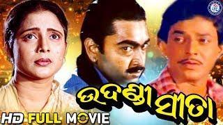 Udandi Sita | Hd Odia Movie | Uttam Mohanty | Aparajita Mohanty | Full Movie