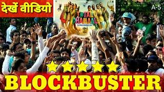 Blockbuster Movie | Historical data for total Dhamaal Full Movie | Ajay Devgan Letest Movie 2019