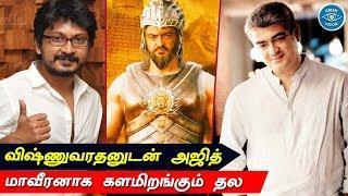 Thala Ajith and Vishnuvarathan Combo is Back | Historical Movie Script | Thala Ajith Next Level