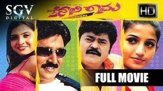 Tenali Rama - ತೆನಾಲಿ ರಾಮ | Kannada Full HD Movie | Kannada Comedy Movies | Jaggesh, Ramesh